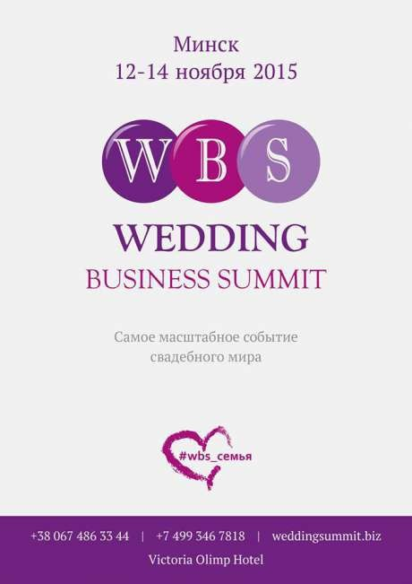 Wedding Business Summit 2015